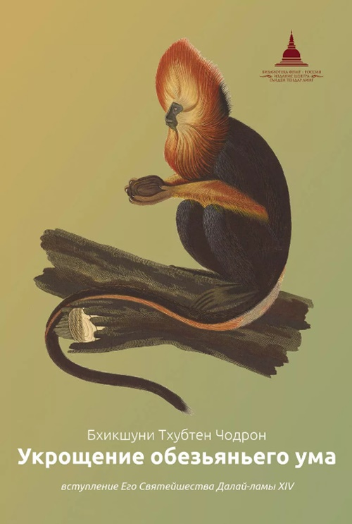 «Укрощение обезьяньего ума»Тхубтен Чодрон