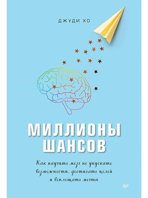 Полезные книги про возможности в жизни